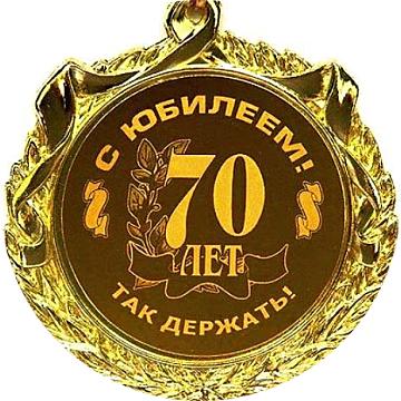 Подарок на юбилей 70 лет